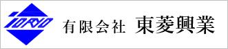 グループ企業 有限会社 東菱興業